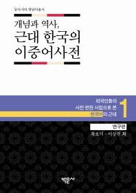개념과 역사 근대 한국의 이중어사전. 1: 연구편