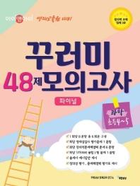 아이앤아이 꾸러미 48제 모의고사 파이널 과학(초등4-5)