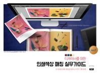 디자이너를 위한 인쇄색상 매칭 실무가이드. 1
