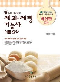 제과제빵기능사 이론요약(2016)
