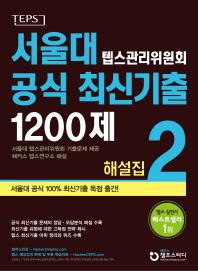 서울대 텝스관리위원회 공식 최신기출 1200제. 2 해설집