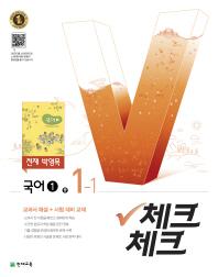 체크체크 중학 국어1(1학년 1학기)(천재 박영목)(2017)