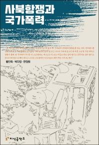 사북항쟁과 국가폭력