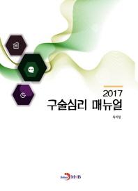 구술심리 매뉴얼(2017)