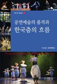 공연예술의 품격과 한국춤의 흐름