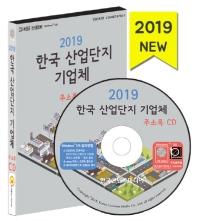한국 산업단지 기업체 주소록(2019)(CD)