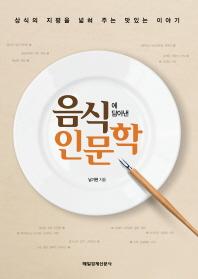 음식에 담아낸 인문학