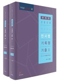 로이어스 민사법 기록형 기출. 2 문제편+해설편 세트(2020)