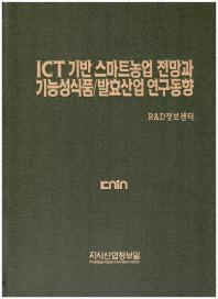 ICT 기반 스마트농업 전망과 기능성식품/발효산업 연구동향