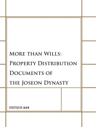More Than Wills: Property Distribution Documents of the Joseon Dynasty