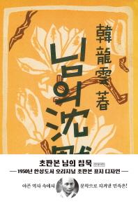 님의 침묵(현대어판)(초판본)(1950년 한성도서 오리지널 초판본 표지디자인)