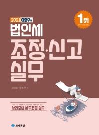 이영우의 법인세 조정 신고 실무(2021)