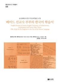 베어드 선교사 부부의 한국어 학습서