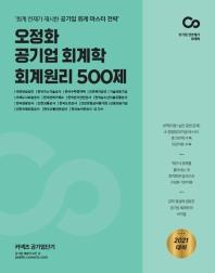 오정화 공기업 회계학 회계원리 500제(2021)