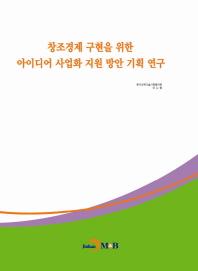창조경제 구현을 위한 아이디어 사업화 지원 방안 기획 연구