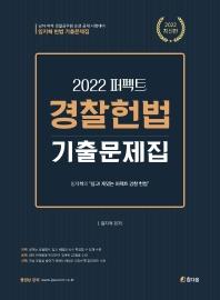 2022 퍼펙트 경찰헌법 기출문제집
