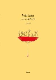 무비편지(Mubi letter)