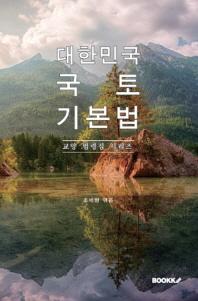 대한민국 국토기본법 : 교양 법령집 시리즈