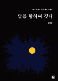 달을 향하여 짖다