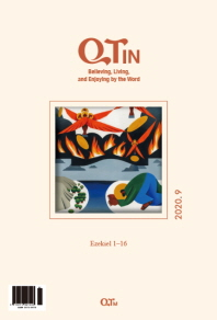 말씀대로 믿고 살고 누리는 큐티인(QTIN)(영문판)(2020년 9월호)[POD]
