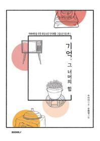 기억 그 너머의 힘 (치매예방을 위한 회상요법 인지재활 그림도안 워크북 1) (컬러판)
