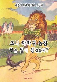 조니 까마귀 농장, 무슨 일이 생겼을까? 레슬리 브룩 빈티지 그림책 [한글 특별판] (컬러)