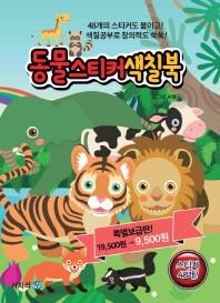 동물 스티커 색칠북