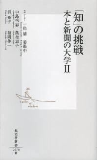 「知」の挑戰 本と新聞の大學 2