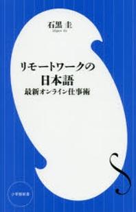 リモ-トワ-クの日本語 最新オンライン仕事術