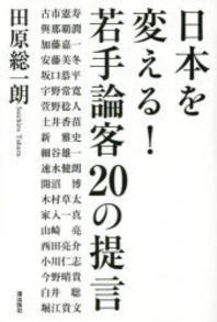 日本を變える!若手論客20の提言