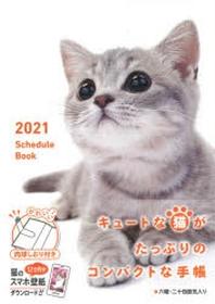 SCHEDULE BOOK CAT
