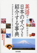 英語で日本のすべてを紹介する事典 ほんとうの日本を案內する