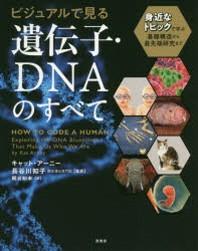 ビジュアルで見る遺傳子.DNAのすべて 身近なトピックで學ぶ基礎構造から最先端硏究まで