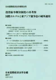日本國際經濟法學會年報 第26號