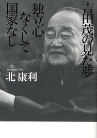 吉田茂の見た夢獨立心なくして國家なし