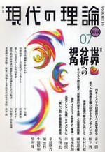 現代の理論 VOL.10(07新春號)