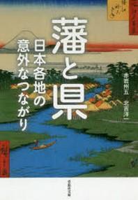 藩と縣 日本各地の意外なつながり