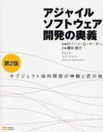 アジャイルソフトウェア開發の奧義 オブジェクト指向開發の神髓と匠の技