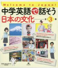 中學英語で話そう日本の文化 3卷セット