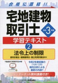 宅地建物取引士學習テキスト 令和3年版2
