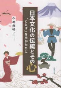 日本文化の傳統とその心 「ことば」を手がかりに