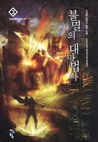 불멸의 대마법사. 3: Rebuild