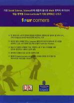 FOUR CORNERS UPPER PRIMARY B 세트