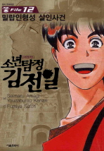 소년탐정 김전일.12 (애장판)