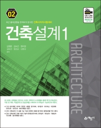 건축설계. 1