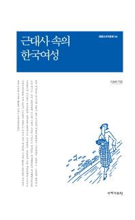 근대사 속의 한국여성