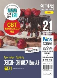 이기적 제과제빵기능사 필기 기본서(2021)