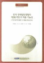 한국 경제발전 경험의 대개도국 적용 가능성