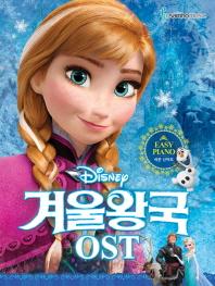 Disney 겨울왕국 OST: 쉬운 난이도