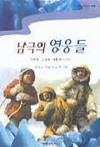 남극의 영웅들